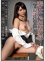 Trainee Teacher Turned Sex Slave Thrown Into Sexual Servitude And Gang Bang R*pe Nanaho Kase Download