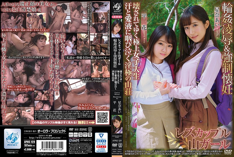 APNS-129 jav hd Ai Sena Heika Lesbian Couple. Hikers Get Gang Banged, Tortured And Forcibly Impregnated. Fine College Girls Are