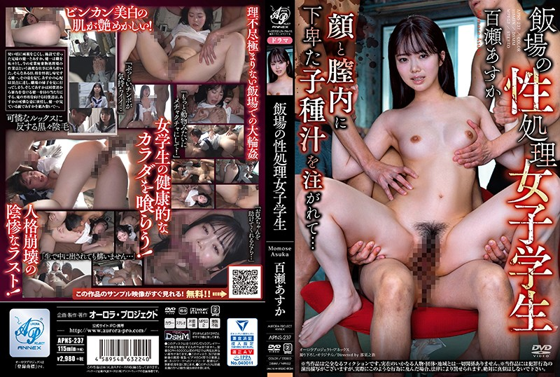 APNS-237 A Female S*****t Working To Satisfy Sexual Desires In A Bunkhouse - Asuka Momose