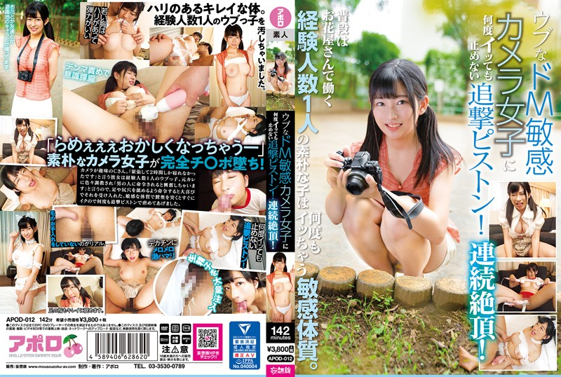 APOD-012  Pursuit Piston Won't Stop No Matter How Often The Naive, Sensitive Masochist Girl Comes! Climax After Climax!