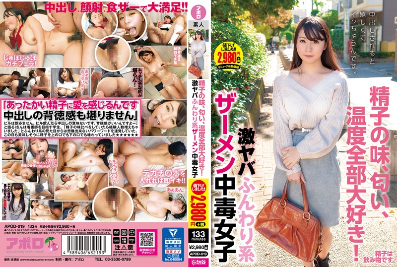 APOD-019 I Love The Taste, Smell, And Temperature Of Cum! Insanely Soft Semen Junkie Girl