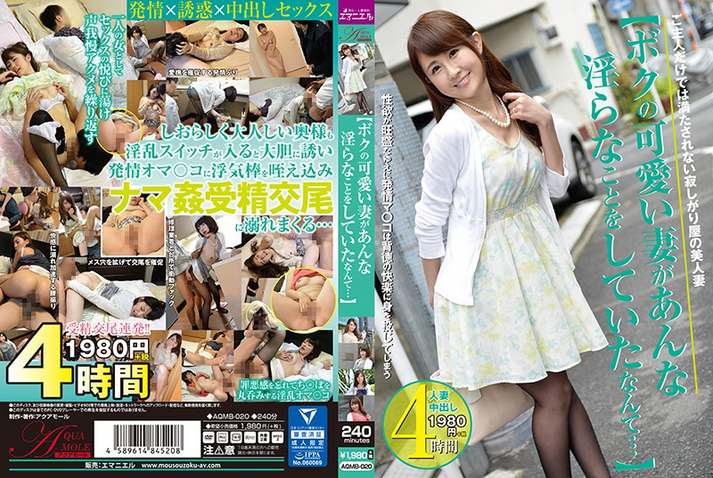 AQMB-020 jav.guru (I Couldn't Believe My Adorable Wife Was Doing Such Lusty Things…)