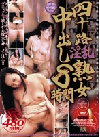Dirty Forties! 8 Hours of Mature Woman Creampies 下載