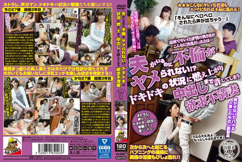 AQSH-003 She Has A Husband But She Can't Stop Committing Adultery!? This Horny Housewife Gets So