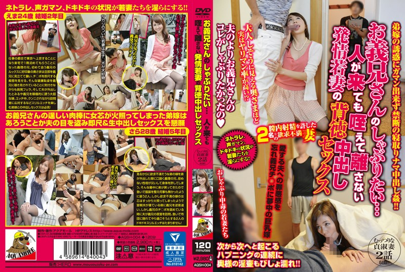 AQSH-004 I Want To Suck My Brother-In-Law's Cock… I'm Having Immoral Creampie Sex With This Horny