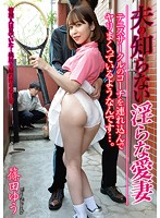 Her Husband Doesn't Know That His Beloved Wife Burns With Lust It Seems That She's Beeng Bringing Her Tennis Club Coach Home With Her And Getting Her Brains Fucked Out... Yu Shinoda Download