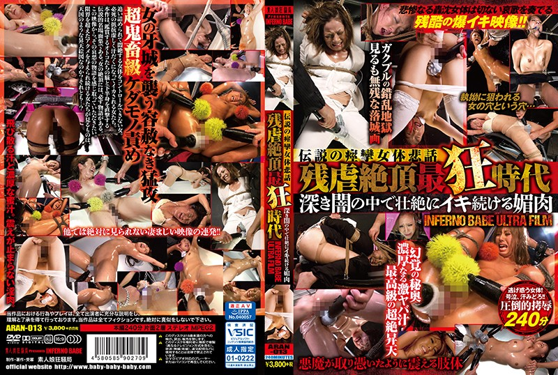 ARAN-013 porn japanese Legendary Female Flesh Orgasms – The Tragedy Of Extreme Ecstasy – Moaning In Midnight Pleasure