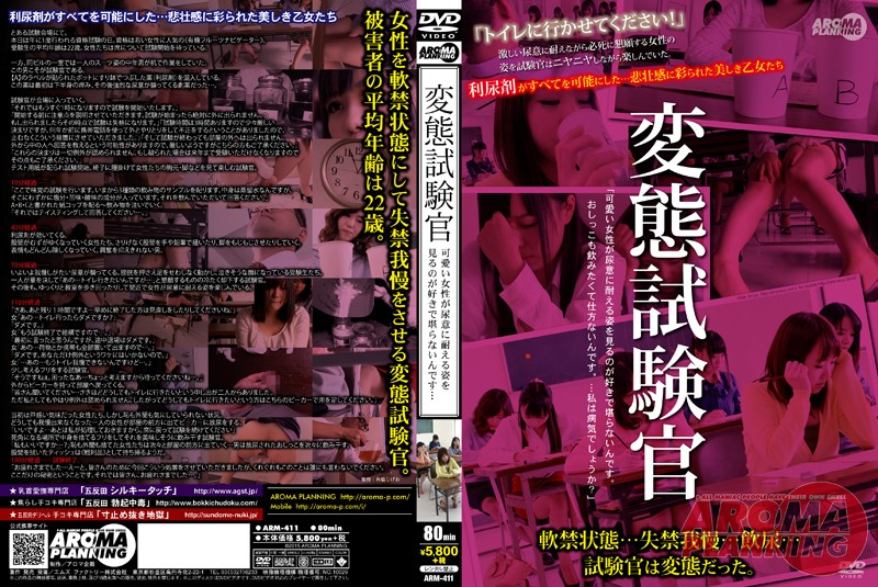 ARM-411 porn japan Naughty Examiner – I Just Love Watching Cute Girls Try To Hold It In…