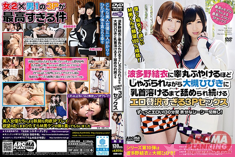 ARM-455  Yui Hatano Rubs Your Dick While Hibiki Otsuki Licks Your Nipples! Experience A Sumptuous Threesome!