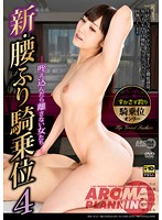 New Ass-Shaking Cowgirls 4 Once They Grab Hold These Girls Won't Let Go 下載