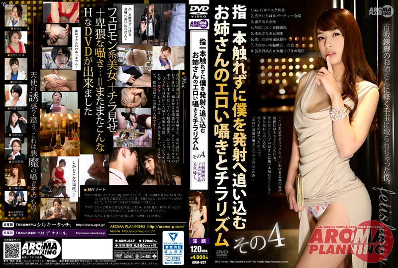 ARM-557 Erotic Whispers And Peepism Of The Older Sister Who Drives Me To Ejaculation Without