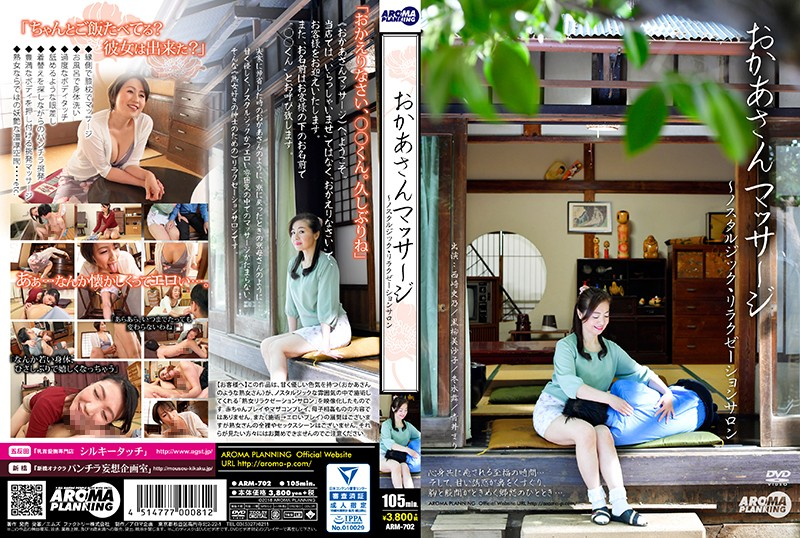 [ARM-702]Mother Massage Nostalgic Relaxation Salon