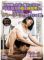 """Common Occurrences During A Massage [Extra Edition] The Theory That """"Quiet, Weekday Afternoons"""" When There Are Way Less Massage Girls And Customers, You Can Get Away With A Lot More Than Usual Download"""