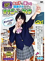 AJOI Support Ver. A DVD Which Brings You Girls Who Will Kindly And Gently Support Your Masturbation Download