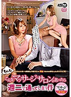 Things That Happen In A Massage Parlor [Extra Edition] If There Really Was A Massage Parlor Like This, I'd Go There Twice A Week Download