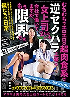 Voluptuous, Sexy And Sexually Aggressive Women Sexually Harass Men. I Work For 2 Very Fine Female Bosses, But I Can't Take It Anymore. Yuri Honma Arisa Hanyu 下載