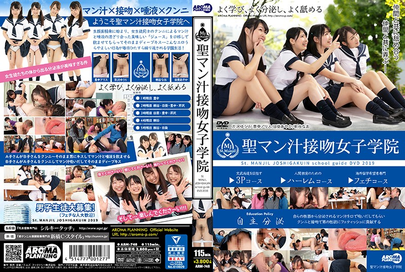 ARM-748 Saint Pussy Juice Kissing Girls Academy