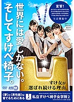 [ARM-786] The Private Sex Stool Girls Academy 2