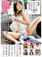 ARM-802 JAV Screen Cover Image for Miu Sanae The Pussy Doctor Is Giving A Medical Examination And Prodding At Her Ultra-Thin Panties A Medical Journal Entry from Aroma-Kikaku Studio Produced in 2019
