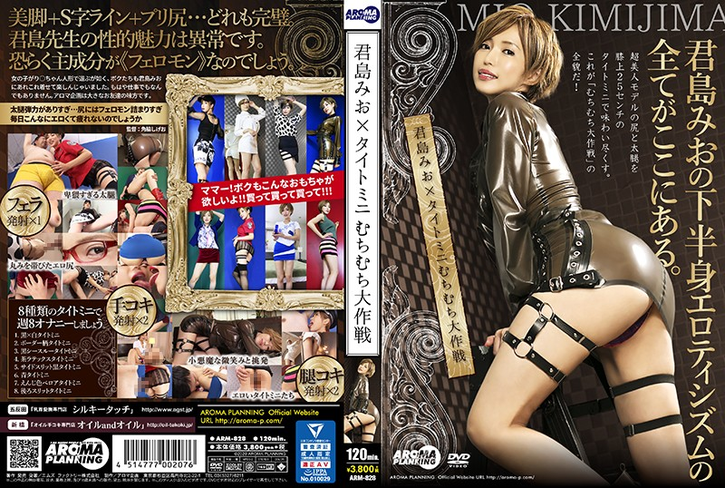 ARM-828  Mio Kimijima x Tight Mini-skirt Thick Master Plan