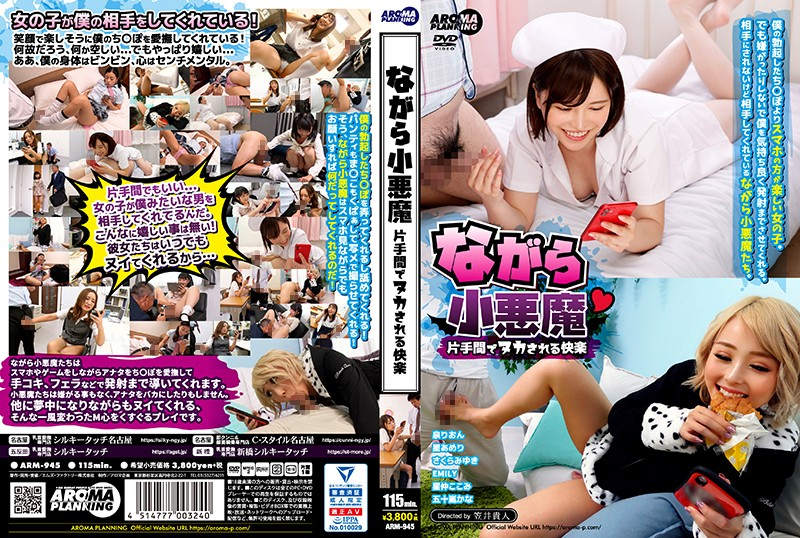 ARM-945 japanese porn streaming Nagara Succubus – The Pleasure Of Busting Nuts In Your Spare Time