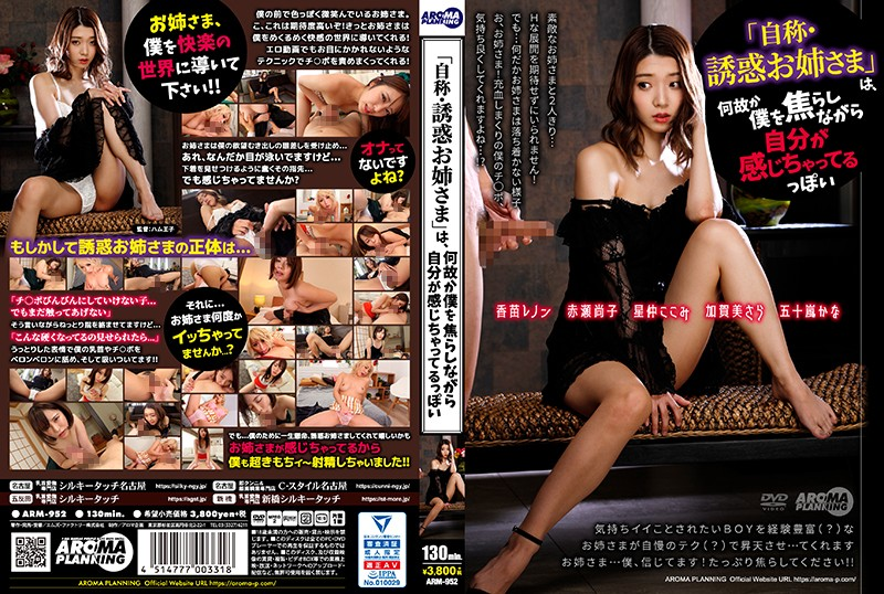 ARM-952 japanese porn She Calls Herself A Seductress, So Why Is She Getting Turned On When She's Trying To Tempt Me?