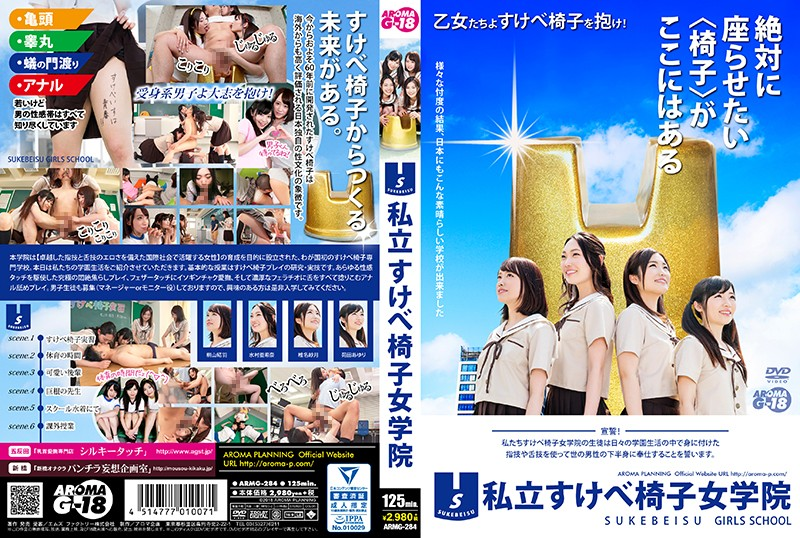 ARMG-284 The Private Sex Stool Girls Academy