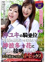 While Enjoying The Nasty Way Yuki Jin Grinds Her Hips In Cowgirl, Ichika Kamihata Deeply Kisses In An Enviably Erotic Threesome Download