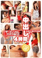 Creampies COLLECTION 4hrs vol. 2 Download