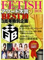 FETISH BOX Awards BEST10 3rd Anniversary Special Download