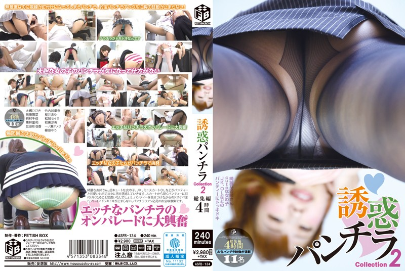 ASFB-134 best asian porn Panty Shot Temptation Collection 2 – Four Hour Highlights Collection