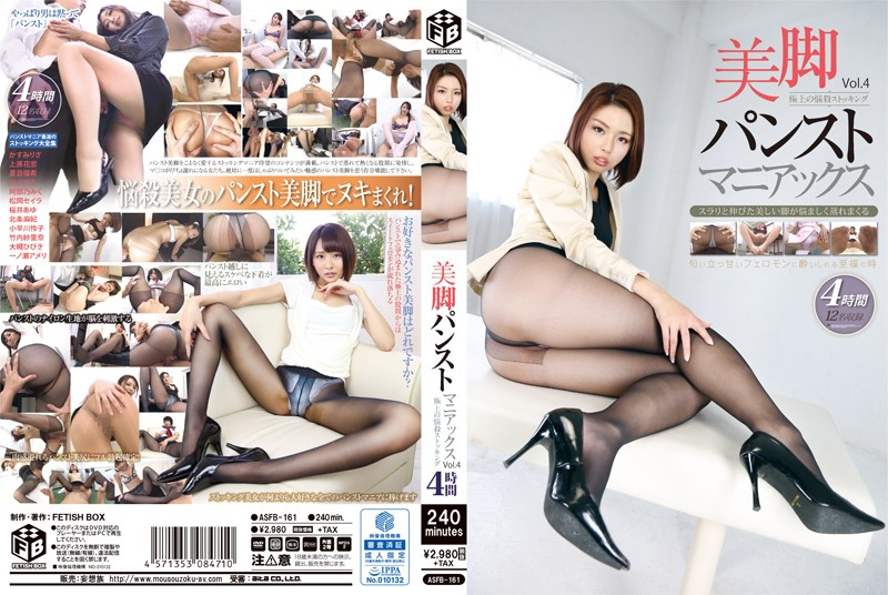ASFB-161 Beautiful Legs & Pantyhose Loves - The Most Seductive Stockings Four Hours vol. 4
