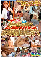 Amateurs From All Over The World Persuaded To Star In Porn! Eight Hours Of The Best 下載