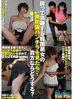 What Would You Do... If You Saw Up A Defenseless Passed Out Drunk Korean Babe's Skirt? 下載