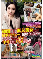 Trick And Fuck Stunning Korean Beauties With Compensated Prostitution And And Making A Japan Debut! Download