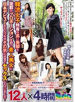 Gorgeous Amateur Girls With Famously Korean Long, Beautiful Legs And Perfect Proportions Make Their Japanese Debut: We Get Them In The Mood For Spectacular Fucks! 12 Girls, 4 Hours Download