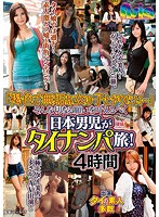 """I Wanna Fuck An Innocent Brown Girl..."" Nippon Danshi Visits Thailand To Pick Up Girls To Fulfill That Dream! 4 Hrs Download"