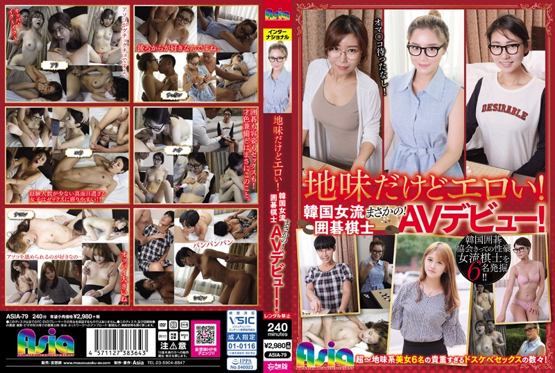 ASIA-079 free jav She's Plain But Sexy! A Korean Female Go Player Makes A Shocking Porn Debut!!