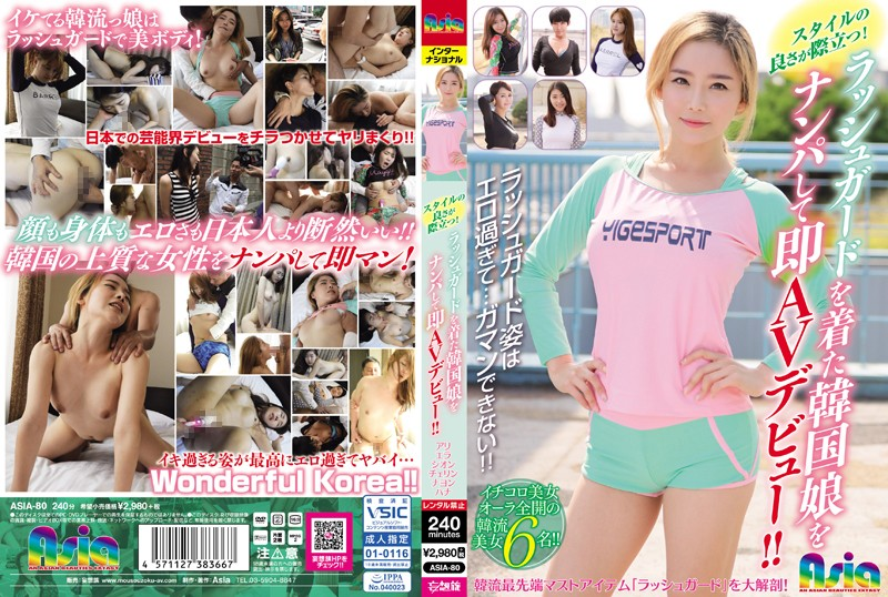 ASIA-080 - cover