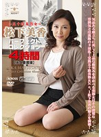 A Fifty Something Beautiful Mature Woman Mika Matsushita Perfect Collection 4 Hours 下載