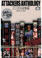 ATTACKERS ANTHOLOGY 2006 Highlights Download