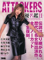 ATTACKERS Actress Directory 2 Download