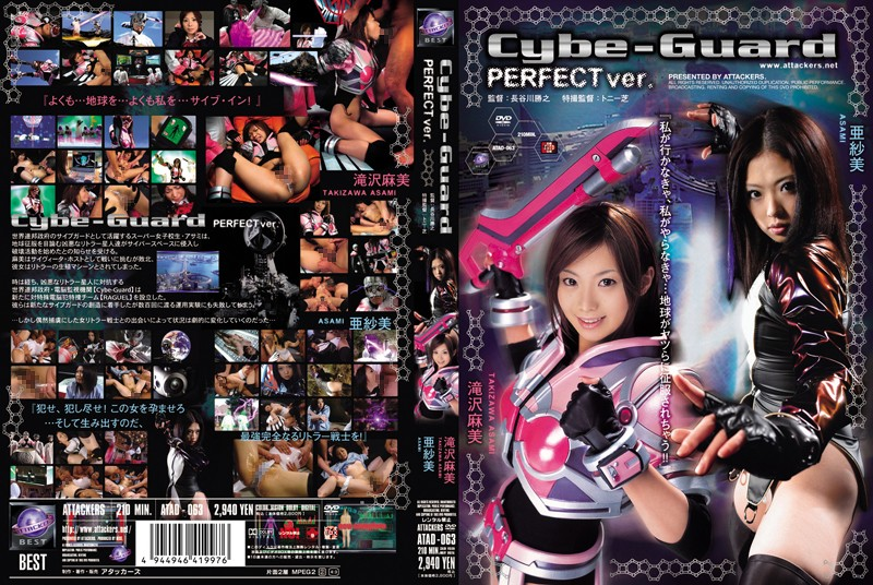 ATAD-063 Cybe-Guard PERFECT ver. - Special Effects, Reluctant, Compilation, Asami Takizawa, Asami, Action & Fighting