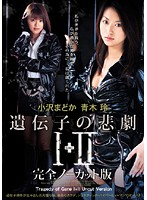 Tragedy of Gene 1 and 2  Uncut Version Download