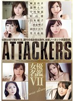 ATTACKERS AV Actress Directory VII Download
