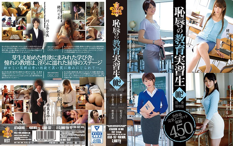 Disgraceful Student Teacher – Complete Edition 002