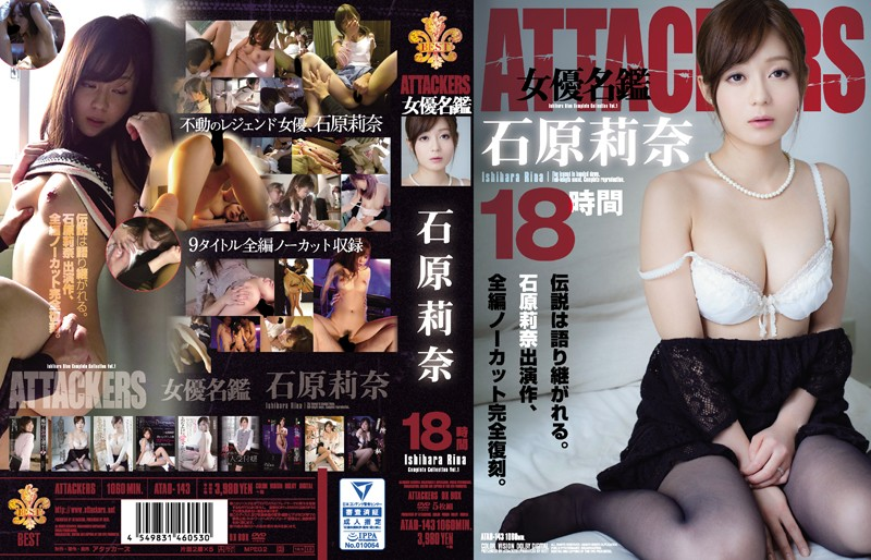 ATAD-143 jav xxx ATTACKERS Actress Directory Rina Ishihara 18 Hours