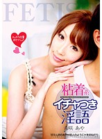 Hot And Sticky Dirty Talks Aya Kisaki 下載