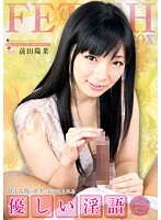 I'm A Spoiled Child Who Gets Showered With Kind Dirty Talk Hina Maeda 下載