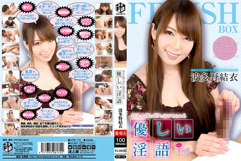 ATFB-170 jav actress I'm A Spoiled Child Who Gets Showered With Kind Dirty Talk Yui Hatano